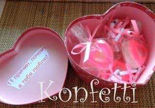 Для сладкоежек - признания в коробке с конфетами