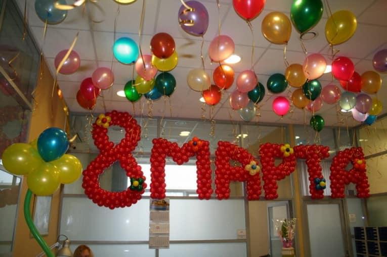 Поздравление с 8 марта из воздушных шариков - идея для дома и офиса