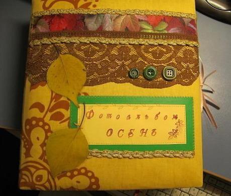 Скрипбукинг фотоальбом для осенних фото
